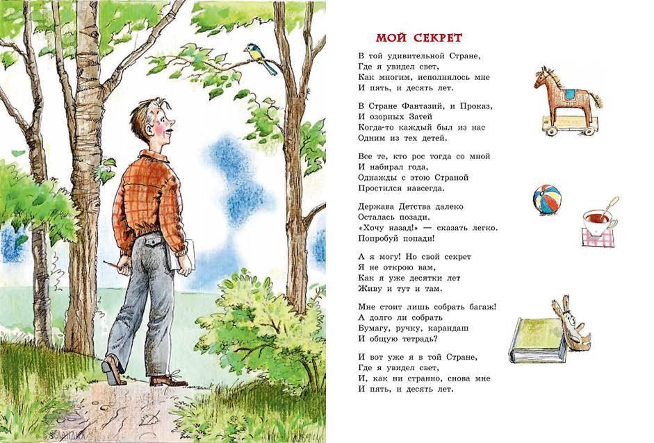 первой с михалков картинки к стихами утка прекрасно сочетается