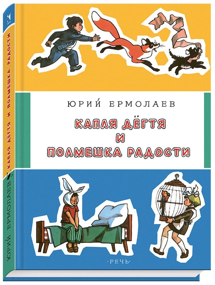 Юрий ермолаев обрадовали рассказ