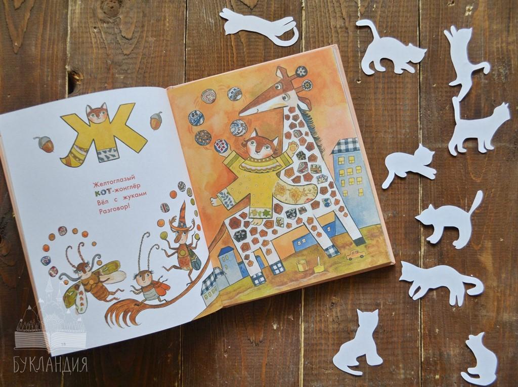 Дарья Герасимова: Жили 33 кота. Веселые буквы