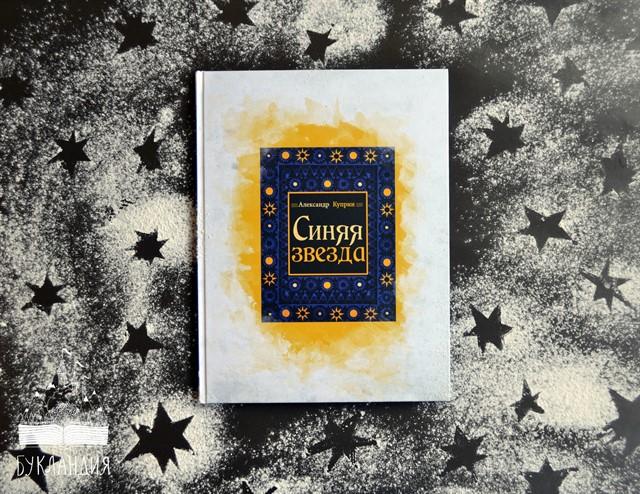 Картинки а и куприн синяя звезда