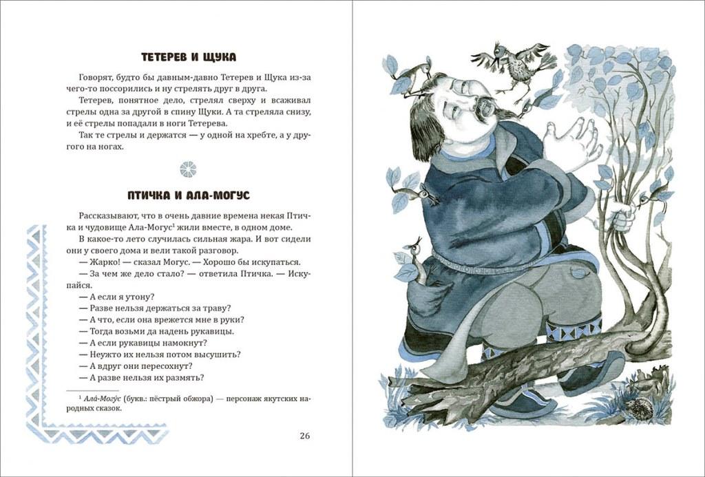 Якутские народные сказки | Букландия