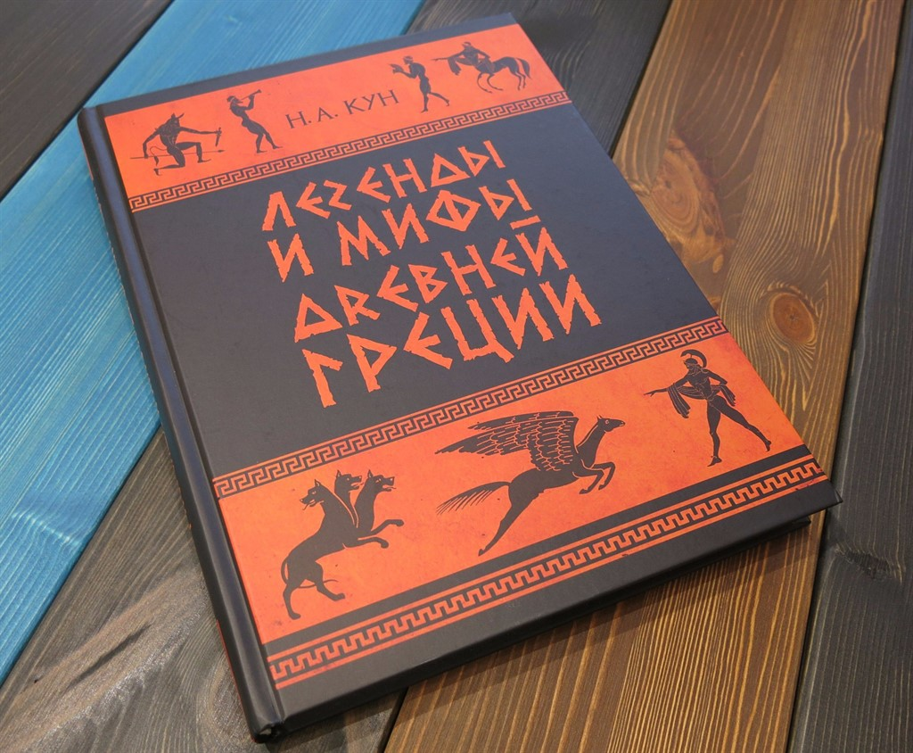 Книги легенды картинки