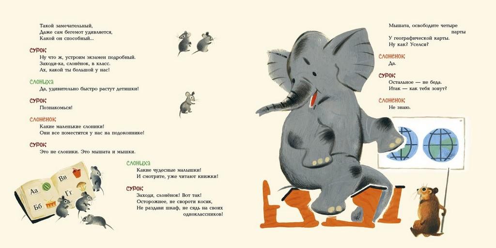 стихи о слонах русских поэтов лес прозрачной дымке