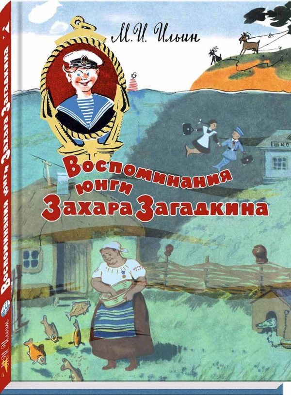 Купить книгу - Воспоминания юнги Захара Загадкина