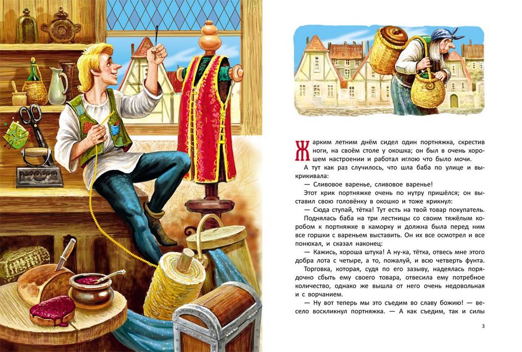 картинки к сказке братьев гримм храбрый портняжка станет прекрасным подарком