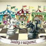 Загадки о шахматах