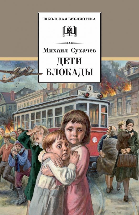 Книги о детях фотографии обложек