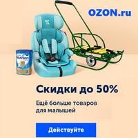 https://www.ozon.ru/highlight/14995/?partner=4694