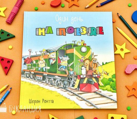 Шерон Рентта: Один день на поезде