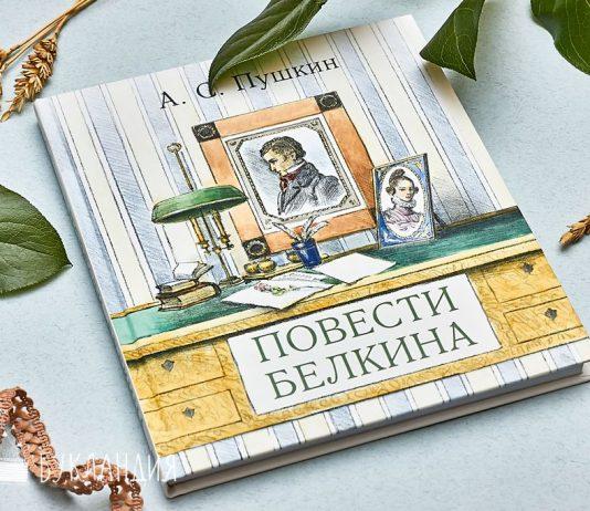 Повести покойного Ивана Петровича Белкина рецензия Обложка