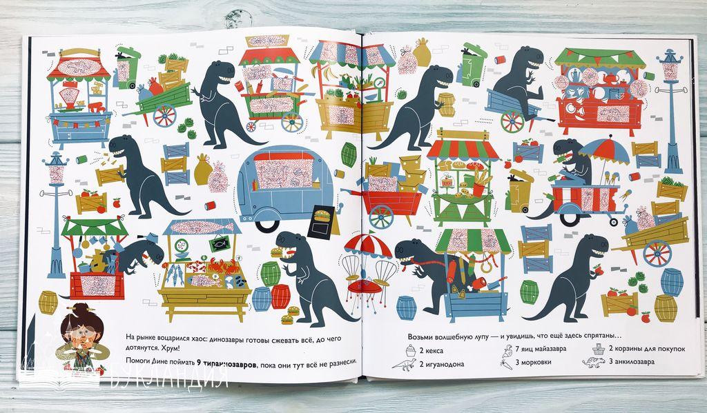 Шон Симс: Сбежавший динопарк. Где прячутся динозавры?