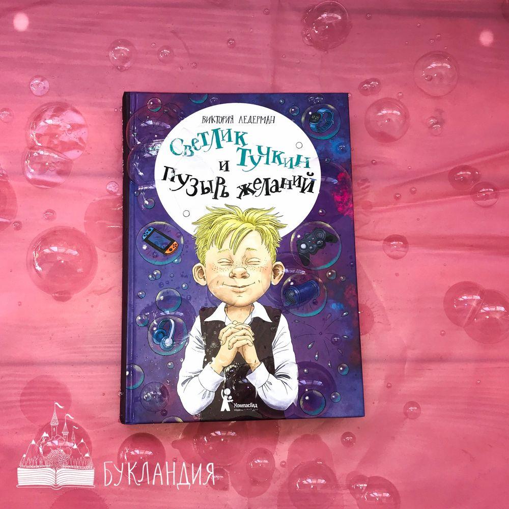 Светлик Тучкин и пузырь желаний