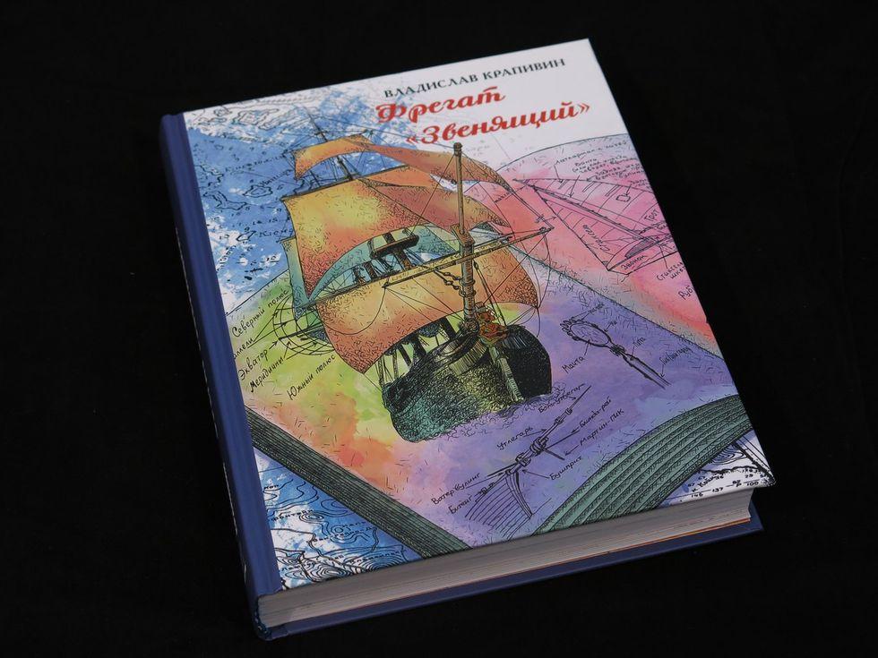 "Владислав Крапивин: Фрегат ""Звенящий"""