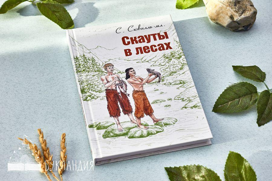 Отзыв о книге скауты в лесах
