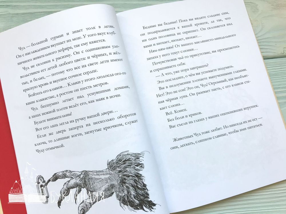 Чуд отзыв на книгу издательства самокат