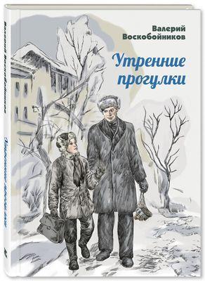 Валерий Воскобойников: Утренние прогулки