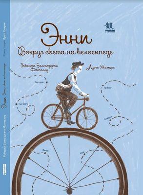 Энни. Вокруг света на велосипеде.