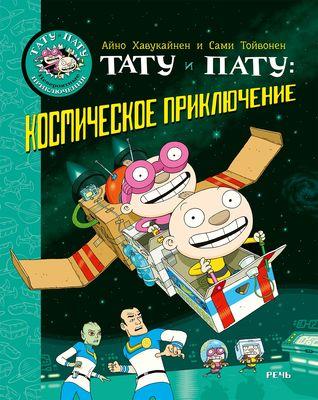 Тату и Пату: космическое приключение