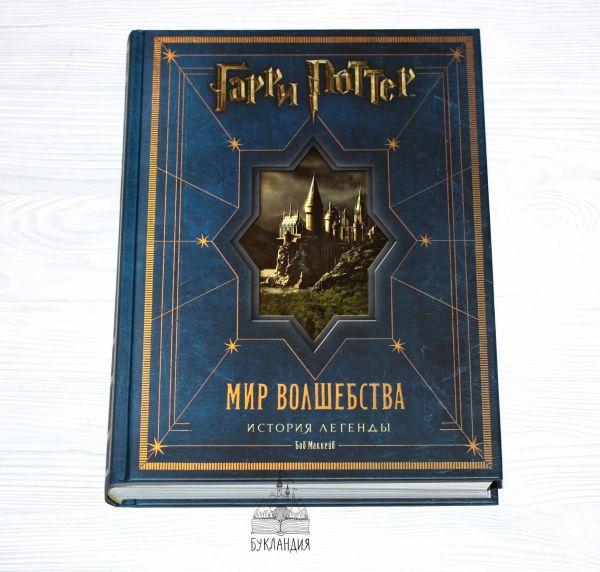 Мир волшебства. Гарри Поттер